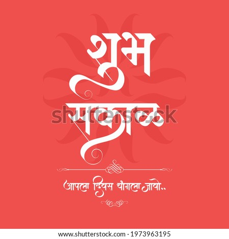 """""""Shubh sakal"""" marathi calligraphy means Good Morning. Subtext have a good day. Quote for greeting card. vector illustration. Stok fotoğraf ©"""