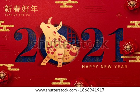 2021 Spring Festival greeting card in 3d luxury paper cut, with bull and peony flower decoration. Translation: Happy Chinese New Year