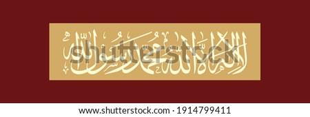 1st kalma shahada
