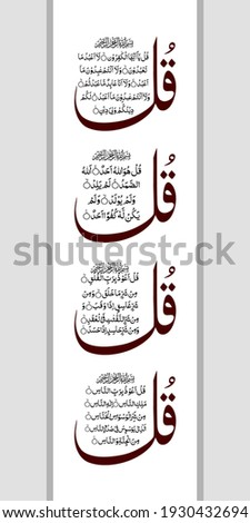"""1st kalma-Shahada """"La Ilaha Ill Allah"""". means: There is no God but Allah and Muhammad is the messenger of Allah."""
