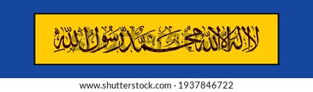 """1st kalma (Shahada) """"La Ilaha Ill Allah"""". means: There is no God but Allah and Muhammad is the messenger of Allah."""