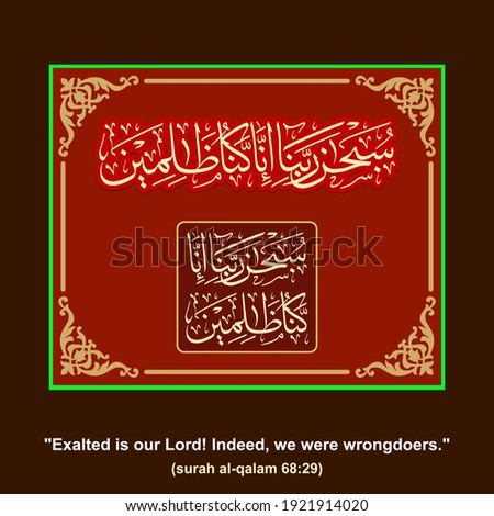 :subhana rabbina inna kunna' 9surah al-qalam 68:29). means: They said, 'Exalted is our Lord! Indeed, we were wrongdoers.' Foto stock ©