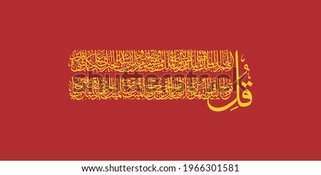 """(surah ali-imran 3:26). means: Say, """"O Allah , Owner of Sovereignty, You give sovereignty to whom You will and You take sovereignty away from"""