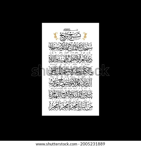 """'Tasbeeh Taraveeh'. means: """"Exalted is the Possessor of the hidden and the manifest dominion. Exalted is the Possessor of Might, Greatness, Reverence, Power, Pride Foto stock ©"""
