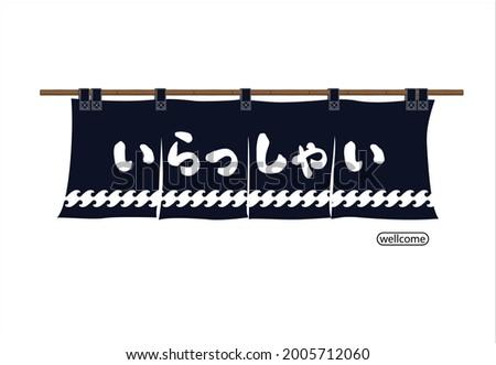 いらっしゃいませ text japanese  welcome entrance curtain ストックフォト ©