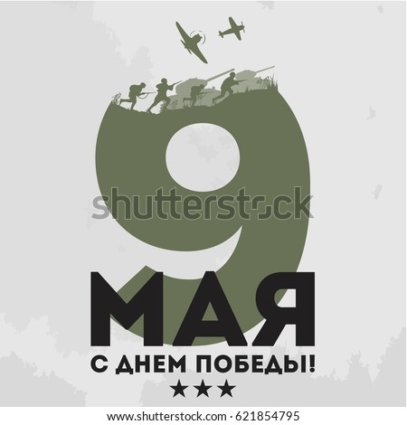 Shutterstock 9 th May. Victory Day