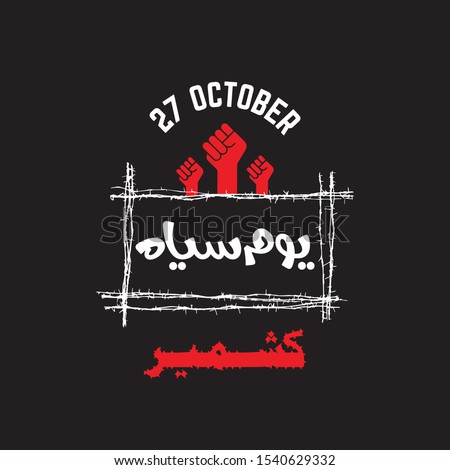 27th October - Black Day of Kashmir Vector Logo design in Urdu lettering with Round Barbed Wire and Fist Icon Stok fotoğraf ©
