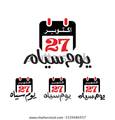 27th October - Black Day of Kashmir Vector Logo in red and black color design with Calendar Date Symbol and different Urdu Lettering typeface Stok fotoğraf ©