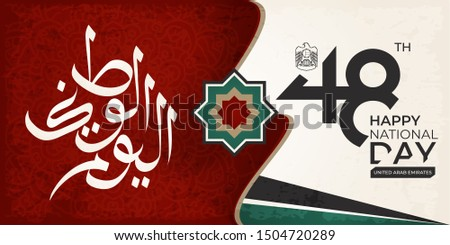 48 th united arab emirates national day ,spirit of the union - Illustration. Calligraphy translate: Happy national day. 48 and UAE logo with flag