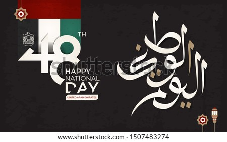 48th United Arab Emirates national day ,spirit of the union - Illustration. Calligraphy translate: Happy national day. 48 and UAE logo with flag