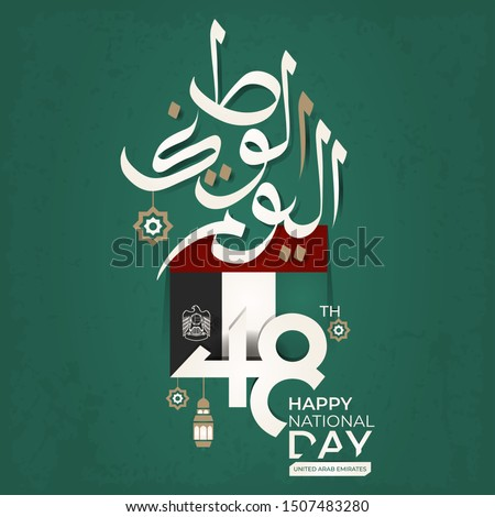 48th United Arab Emirates national day ,spirit of the union - Illustration. Calligraphy translate: Happy national day. 48 and UAE logo flag