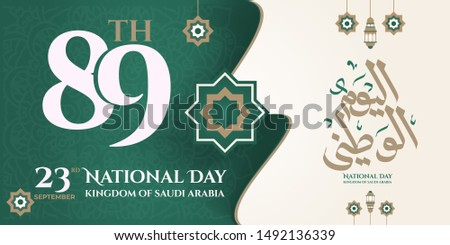 2019 the national holiday of the Kingdom of Saudi Arabia,September 23.translation Arabic: Kingdom of Saudi Arabia;The Our National Day