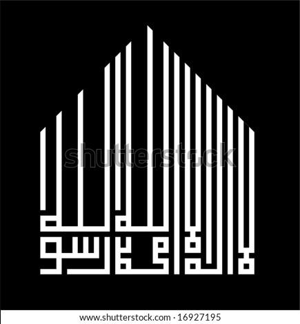 """There is no God but God"" - kufic script - t-shirt/tattoo design"