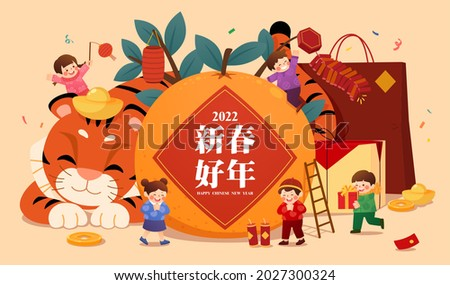2022 tiger year greeting card. Hand-drawn illustration of tiger and giant mandarin tangerine with children celebrating on Spring Festival. Happy Chinese New Year written on couplet