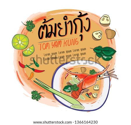 """""""Tom Yam Kung"""" Hand drawn illustration of Thai food , Thai dish and Thai style with ingredients top view - Vector"""
