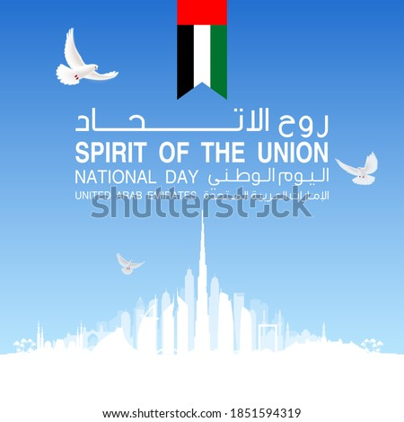 48 UAE National banner with UAE flag. Card for 2 december. tr from Arabic: 48 National day United Arab Emirates Spirit of the union. Design Anniversary Celebration Card Dubai and Abu Dhabi silhouette