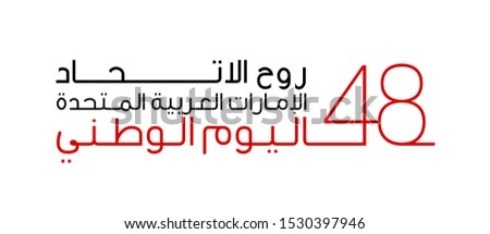 48 UAE National day banner isolated on white background with Inscription in Arabic 48 UAE National day Spirit of the union United Arab Emirates, Flat design Logo Anniversary Celebration Abu Dhabi Card