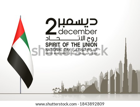49 UAE National day banner with UAE flag. Holiday card for 2 december, 49 National day United Arab Emirates Spirit of the union. Design Anniversary Celebration Card with Dubai and Abu Dhabi silhouette