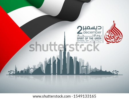 48 UAE National day banner with UAE flag. Written in Arabic: 2 december, 48 National day, Spirit of the union, United Arab Emirates. Design Anniversary Celebration Card with Dubai Abu Dhabi silhouette