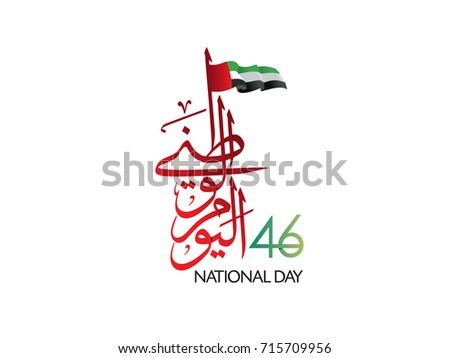England world cup soccer badge download free vector art stock 46 uae national day written in arabic stopboris Choice Image