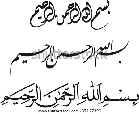 3 Various Arabic Calligraphy Vector Design Of Bismillah
