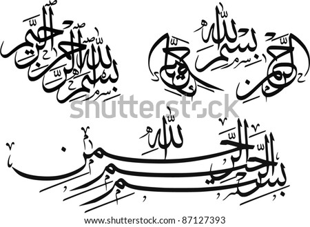 3 various arabic calligraphy vector design of bismillah in the name of god in thuluth style