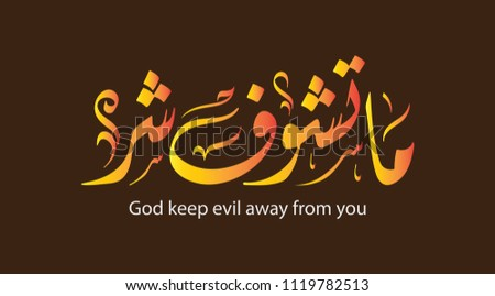 Vector Arabic Islamic calligraphy of text ( God keep evil away from you )