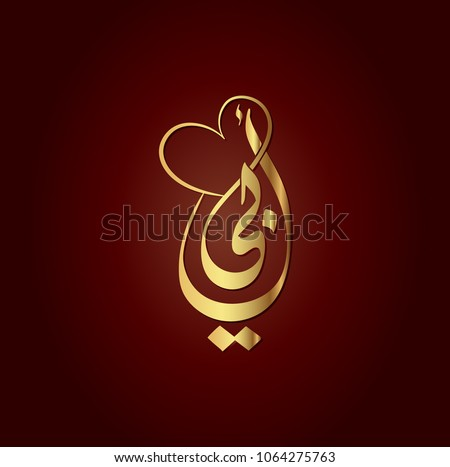 Vector Arabic Islamic calligraphy of text ( My dad )
