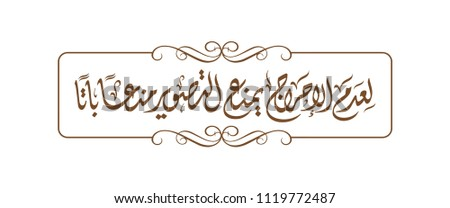 Vector Arabic Islamic calligraphy of text ( Photography is forbidden for non-embarrassment )