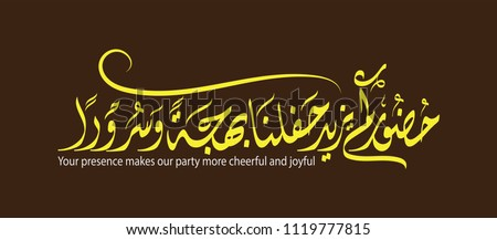 Vector Arabic Islamic calligraphy of text ( Your presence makes our party more cheerful and joyful ) Used in wedding invitations