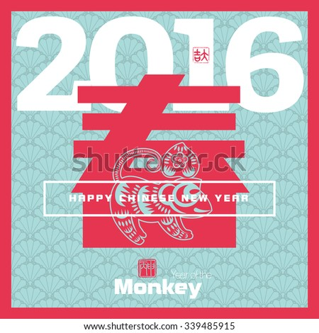 2016  vector chinese new year