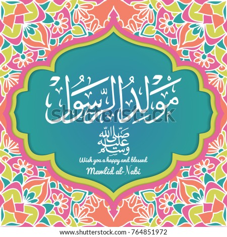 vector of mawlid al nabi. Prophet Muhammad's birthday vector. Mandala