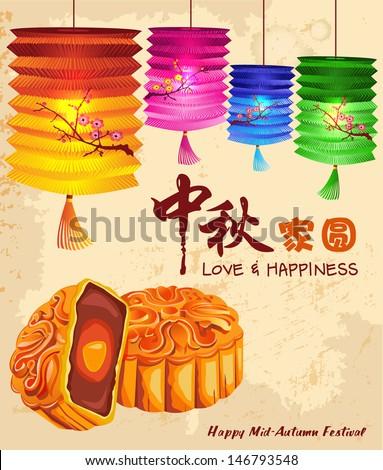 Moon Cake Clip Art : Vintage Mid Autumn Festival Background With Paper Lantern ...