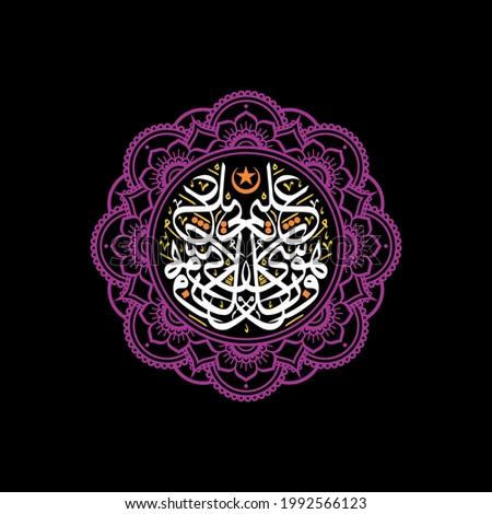 """wa huwa bikulli shai'in Aleem"" (surah al-hadid 57:3). means: and He is, of all things, Knowing."