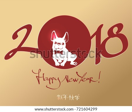 2018 with cute and funny