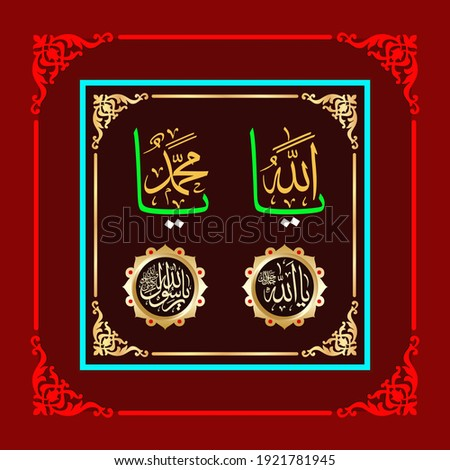 """Ya Allah-Ya Muhammad-Ya Rasul Allah"". means: O' Allah, O' Muhammad (PB-UH) Messenger of Allah. vector"