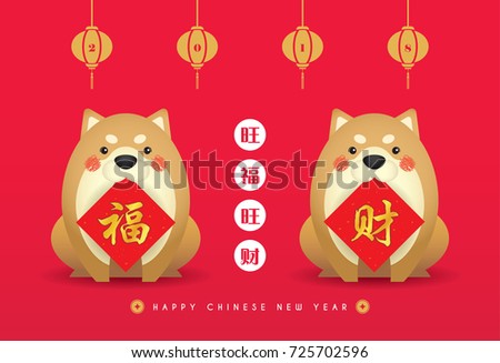 2018 year of dog greeting card template cute cartoon dog with chinese new year couplet