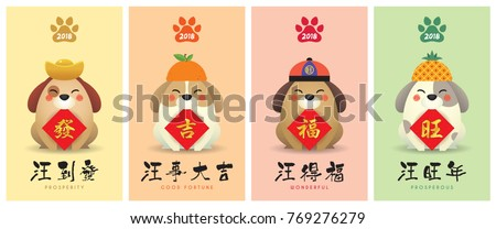 2018 year of the dog greeting