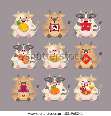 2021 year of the Ox. Cute cartoon cow holding pineapple, scroll, red packets, bottle gourd, gold ingot, couplet, lucky bag, tangerine  koi fish. Chinese New Year icon set. (translation: blessing)