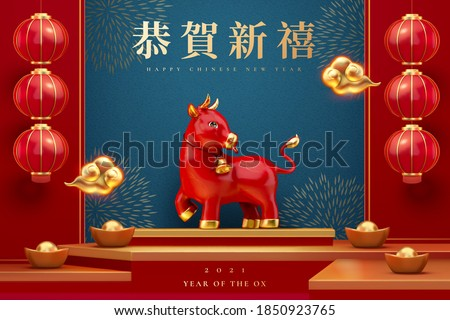 2021 Year of the ox 3d illustration design, red lanterns, gold ingots decorations showing the prosperity of the upcoming time, Chinese text: Best wishes for the year to come