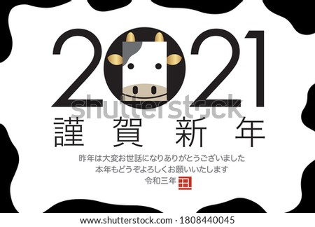 2021  year of the ox  new year