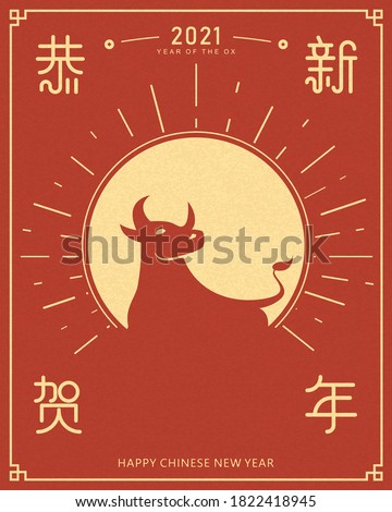 2021 Year of the Ox,Ox silhouette design,Chinese style New Year greeting card template,Chinese character means:Happy New Year