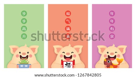 2019 year of the pig greeting card template design. Cute cartoon pig holding bamboo plant, chinese scroll & koi fish in flat vector. (caption: wish you have a successful and plentiful new year)