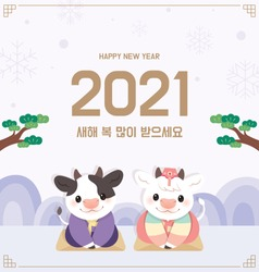 2021 Year of the White Cow. Vector illustration for Korean New Year's Day.