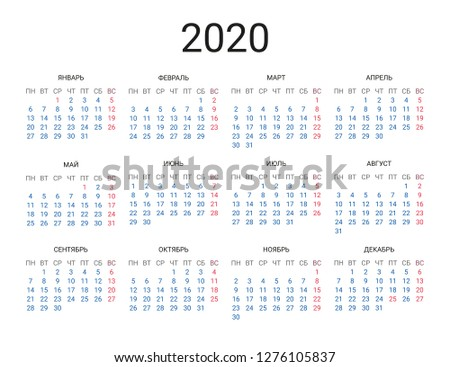 2020 year Russian calendar in Russian language. Classical, minimalistic, simple design. White background. Vector Illustration. Week starts from monday.