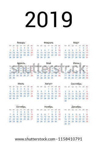 2019 year Russian calendar in Russian language with Russian official holidays. Classical, minimalistic, simple design. White background. Vector Illustration. Week starts from monday.