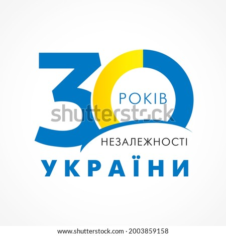 30 years anniversary logo with Ukrainian text - Ukraine Independence day. Banner with number and lettering in flag colors. Vector illustration for national holiday greeting card  Сток-фото ©