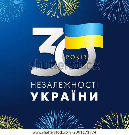 30 years anniversary Ukrainian text - Ukraine Independence day, banner with flag colors fireworks. Vector illustration for national holiday. Template design for greeting card or poster Foto stock ©