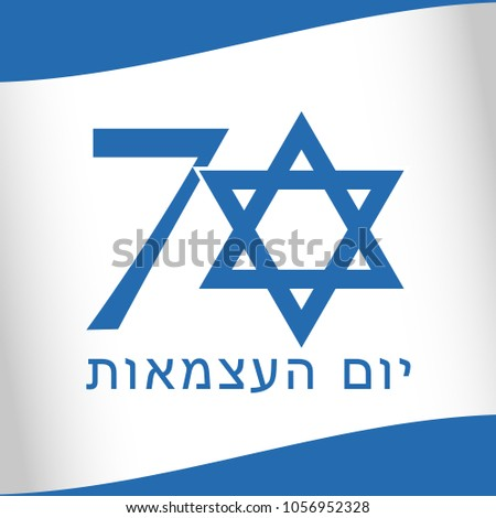 70 years Israel flag numbers. Independence Day April 19th 2018 with jewish idish text. Anniversary celebrating greetings emblem template with magen david king star shape isolated sign.