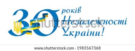 30 years of independence of Ukraine. Independence Day Ukraine. vector. 2021. In Ukrainian. Сток-фото ©